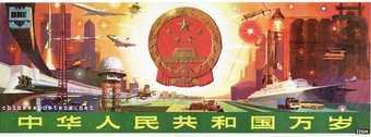 11 Slogans que han definido a China